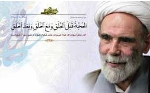 شرح حال آیت الله مجتبی تهرانی