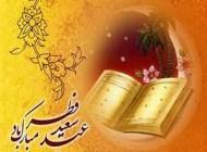 پیامک زیبا و به مناسبت عید فطر (5)