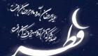 اشعاری به مناسبت عید فطر