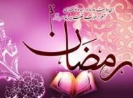 دعای مختص روز بیست و هشتم ماه مبارک رمضان