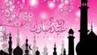 پیامک زیبای عید سعید فطر (6)