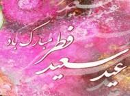 سخنان امام علی در مورد عید فطر