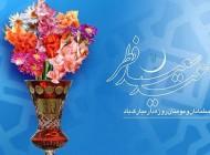 عید فطر و اعمال و عبادات آن