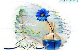 پیامک زیبای تبریک عید فطر (7)