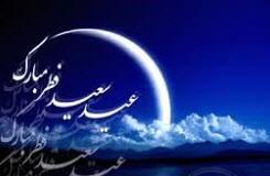 اس ام اس زیبای عید فطر (8)