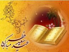 پیامک جدید تبریک عید فطر (9)