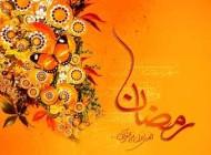 پیامک زیبا و جدید ماه رمضان (36)