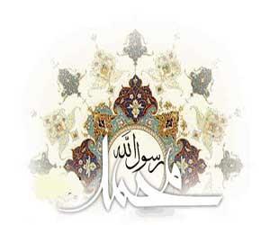 پیامک تبریک عید مبعث (2)