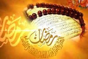 دعای مختص روز بیست و نهم ماه مبارک رمضان