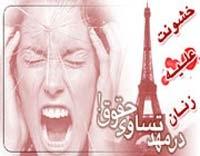 خشونت های خانگی علیه زنان