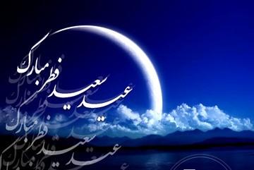 شعر های زیبای فارسی در مورد عید فطر