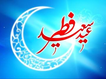 اشعار به یاد ماندنی در مورد عید فطر