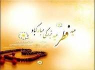 پیامک جالب عید فطر (11)