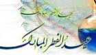 اس ام اس تبریک عید فطر (12)