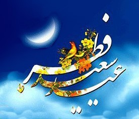 پیامک زیبا و جدید عید فطر (15)