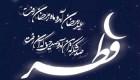 اشعار مختص عید فطر