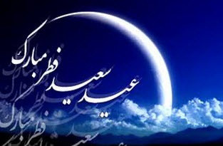 تکبیرهای مختص عید فطر