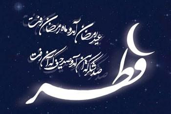 امروز روزه اول شوال در کشورهای عربی می باشد