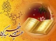 نماز عید فطر را حتما باید با جماعت خواند؟