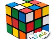 مکعب روبیک را اینگونه حل کنید