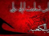 جدید ترین پیامک شهادت حضرت علی و شب قدر (9)