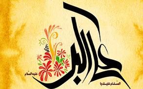 پیامک زیبای ولادت حضرت علی اکبر (5)