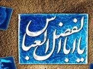 اس ام اس زیبای میلاد حضرت عباس (ع)
