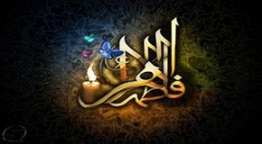 پیامک غمناک شهادت حضرت زهرا س (5)