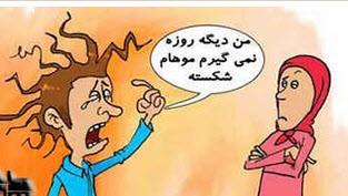 پیامک طنز ماه رمضانی (40)