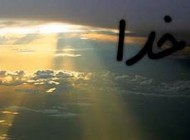 دل نوشته کوتاه برای خدا