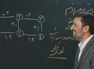 انتقال پول از نهاد ریاست جمهوری به دانشگاه ایرانیان