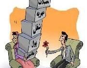بررسی موانع ازدواج