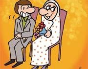 ازدواج و ترس های آن
