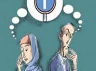 ملاک های مثبت و منفی ازدواج