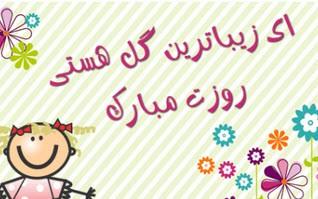 پیامک تبریک روز دختر