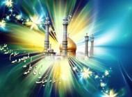 شرح زندگی حضرت معصومه (س)