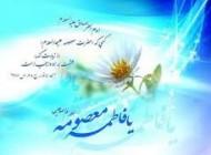 شعر زیبا به مناسبت تولد حضرت معصومه