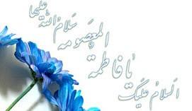 پیامک ویژه تولد حضرت معصومه (س)