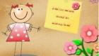پیامک رویایی روز دختر