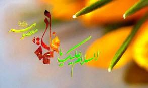 اس ام اس ویژه تبریک تولد حضرت معصومه