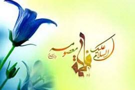 اشعار زیبا مختص تولد حضرت معصومه
