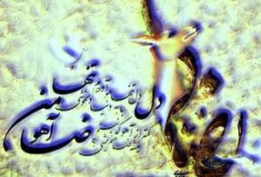 پیامک فوق العاده زیبای تولد امام رضا