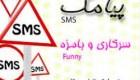 پیامک خنده دار 92 (156)