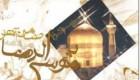شعر زیبا در وصف امام رضا