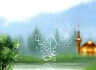 اس ام اس جدید ویژه تولد امام رضا (11)