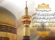 پیامک زیبا و ویژه تولد امام رضا (14)