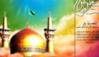پیامک جدید و ویژه تولد امام هشتم (15)