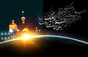 جدید ترین اشعار در باب تولد امام رضا