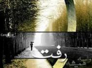 اس ام اس غمناک فاصله ها (3)