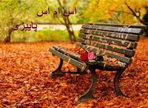 پیامک های دلنشین پاییزی